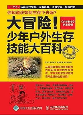 大冒险!少年户外生存技能大百科.pdf