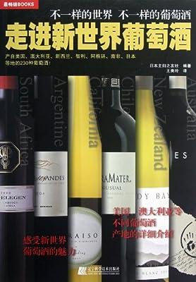 走进新世界葡萄酒.pdf