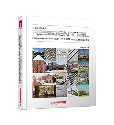 特立独型:别墅造型及细部设计图集.pdf