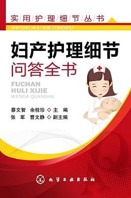 实用护理细节丛书--妇产护理细节问答全书.pdf