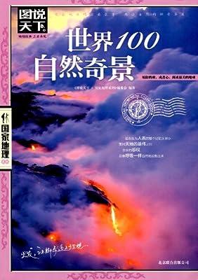 世界100自然奇景.pdf