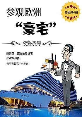 """参观欧洲""""豪宅"""".pdf"""
