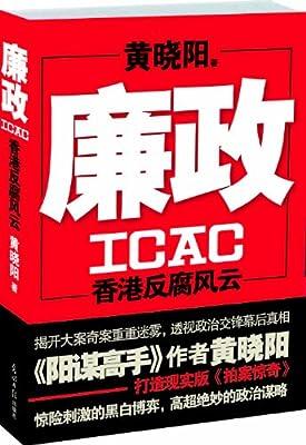 廉政:香港反腐风云.pdf