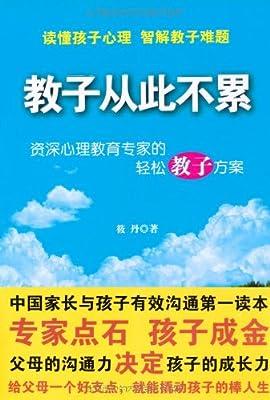 教子从此不累:资深心理教育专家的轻松教子方案.pdf