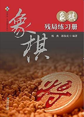 象棋残局练习册.pdf
