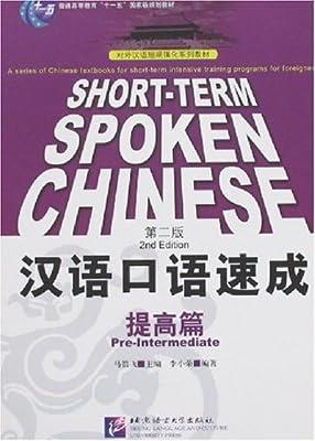 汉语口语速成:提高篇.pdf