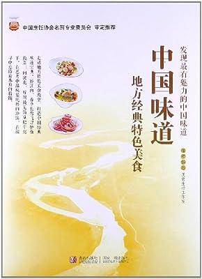 中国味道:地方经典特色美食.pdf