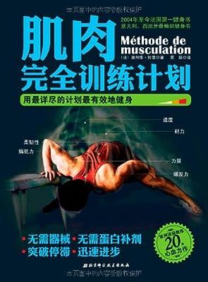 肌肉完全训练计划:用最详尽的计划最有效地健身.pdf
