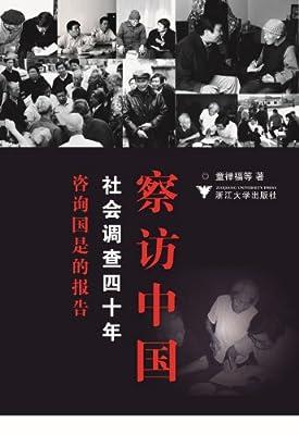 察访中国.pdf