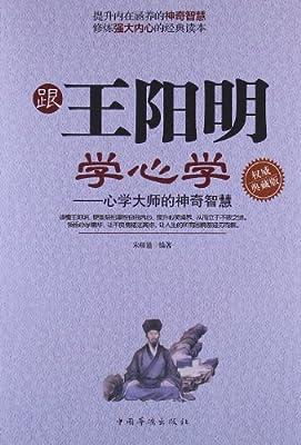 跟王阳明学心学:心学大师的神奇智慧.pdf