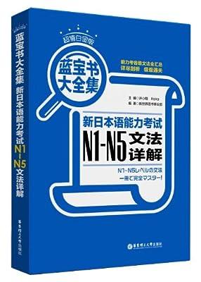 蓝宝书大全集:新日本语能力考试N1-N5文法详解.pdf