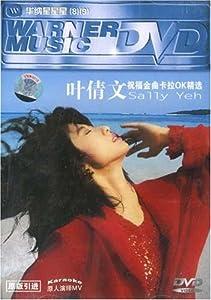 叶倩文:祝福金曲卡拉ok精选(1dvd)图片