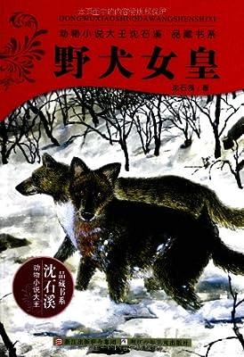 动物小说大王沈石溪品藏书系:野犬女皇.pdf