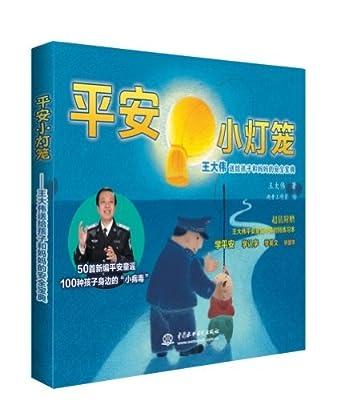 平安小灯笼:王大伟送给孩子和妈妈的安全宝典.pdf