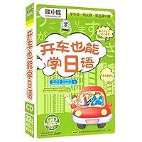 开车也能学日语