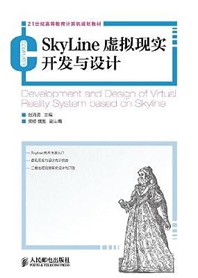 SkyLine虚拟现实开发与设计.pdf