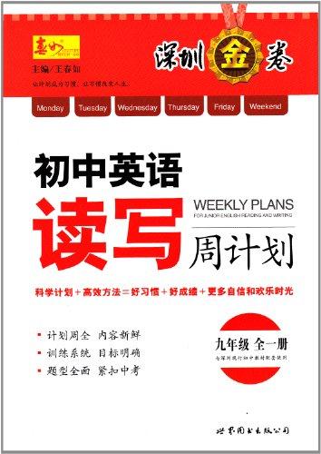 深圳金卷年级英语计划周沟通九初中全一册与读写孩子和初中上的怎样图片