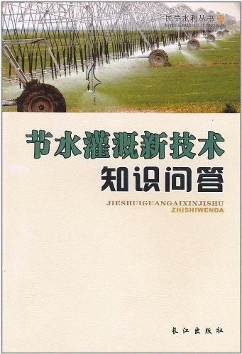 节水灌溉新技术知识问答图片