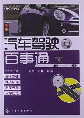 汽车驾驶百事通.pdf