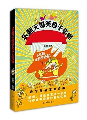 乐翻天爆笑段子集锦.pdf