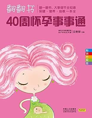 翻翻书,40周怀孕事事通.pdf