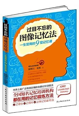 过目不忘的图像记忆法:一生受用的9堂记忆课.pdf