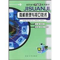 微机原理与接口技术/高职高专计算机系列教材