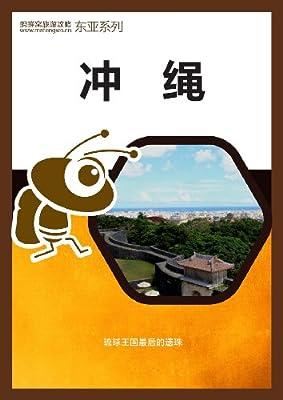 蚂蜂窝旅游攻略:冲绳.pdf