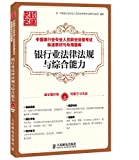中国银行业专业人员职业资格考试标准教材与专用题库:银行业法律法规与综合能力-图片