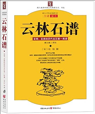 云林石谱.pdf