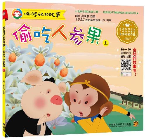 西游记的故事:偷吃人参果(上)图片