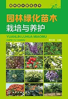 园林苗木繁育丛书--园林绿化苗木栽培与养护.pdf
