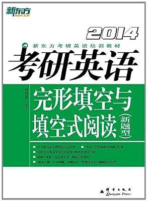 新东方•2014考研英语完形填空与填空式阅读.pdf
