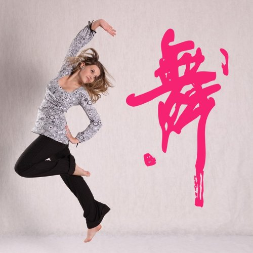 ninenine玖玖墙贴教室直销音乐舞蹈厂家培训中心发型毛笔字女生好看剪胖书法什么图片