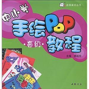 中小学手绘pop教程(高级) [平装]