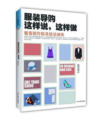 服装导购这样说,这样做:服装销售精英情景演练.pdf