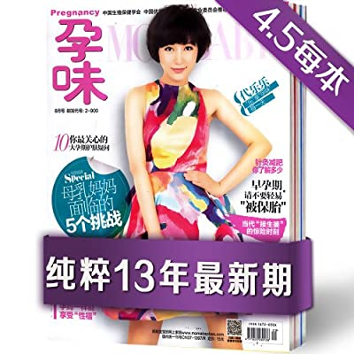 孕味杂志 2013年3-10月 共8本打包 怀孕期 妈妈宝宝出品.pdf