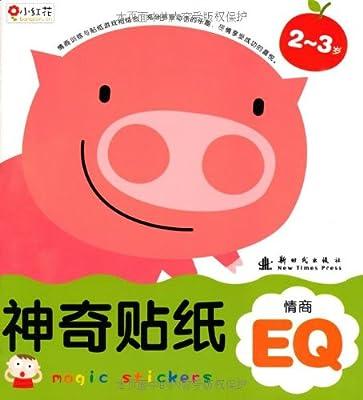神奇贴纸:情商EQ.pdf