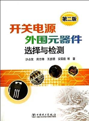 开关电源外围元器件选择与检测.pdf