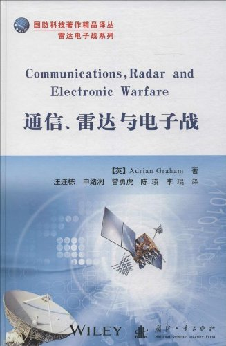雷达电子战系列·国防科技著作精品译丛:通信雷达与电子战-图片