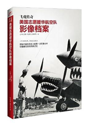 飞虎传奇:美国志愿援华航空队影像档案.pdf