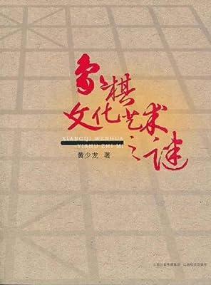 象棋文化艺术之谜.pdf