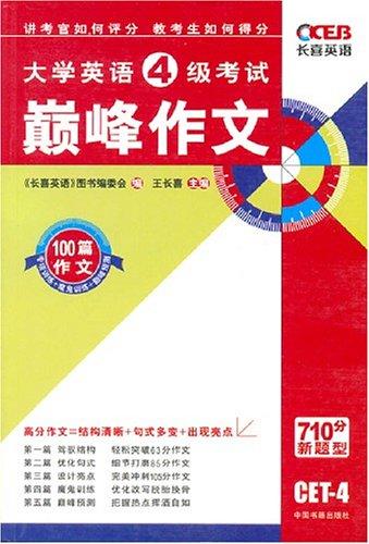大学英语4级考试巅峰作文 710分新题型 王长喜