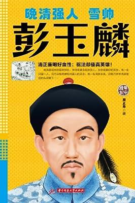 晚清强人:雪帅彭玉麟.pdf