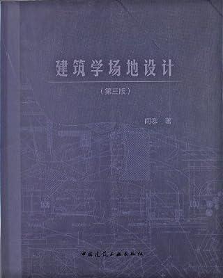 建筑学场地设计.pdf