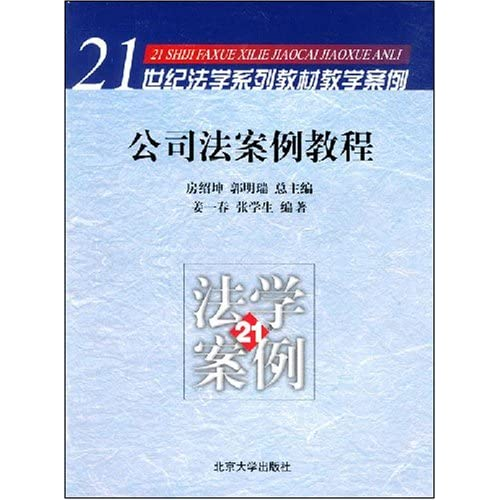 公司法案例教程/21世纪法学系列教材教学案例