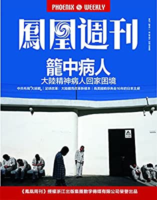 香港凤凰周刊 2015年第30期 笼中病人.pdf