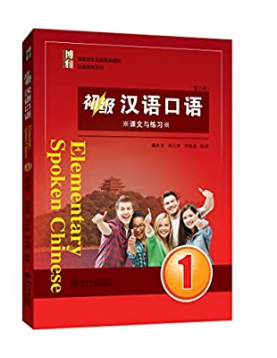 初级汉语口语1.pdf