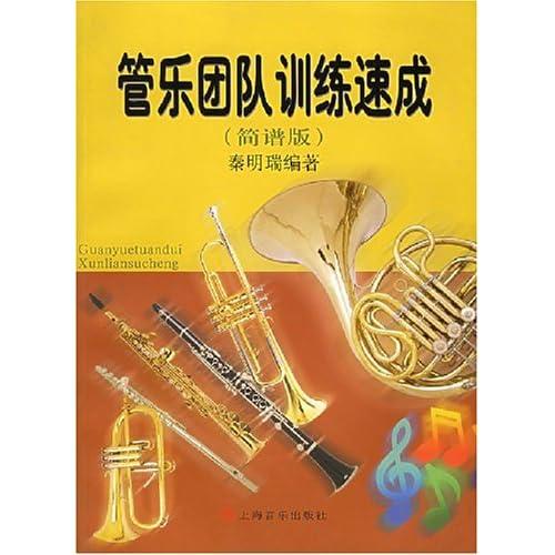 喜洋洋乐队乐谱-管乐团队训练速成 简谱版