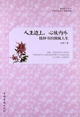 人生边上,心城内外:钱钟书的围城人生.pdf